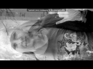 «ахаах гуляли*)люблю своих друзей!!!» под музыку GanGuBaS - Навстречу к судьбе  (теги: новая музыка новый новинки музыки 2013 2014 new rap рэп русский реп трек трэк track песня рем дигга ёлка нюша иван дорн ярмак миша маваши тимати). Picrolla